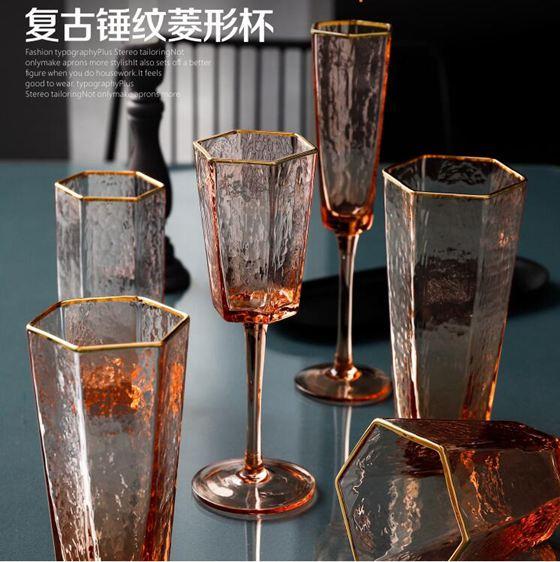 紅酒杯組高檔復古金邊玻璃杯創意菱形網水家用香檳套裝