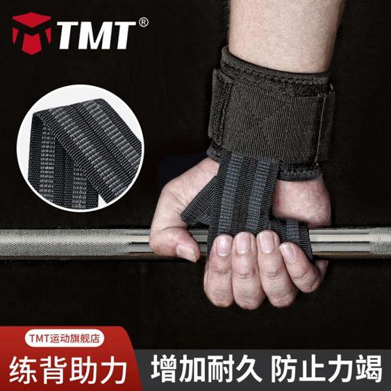 運動護具助力帶硬拉帶男握力帶健身手套舉重器械引體向上防滑護腕