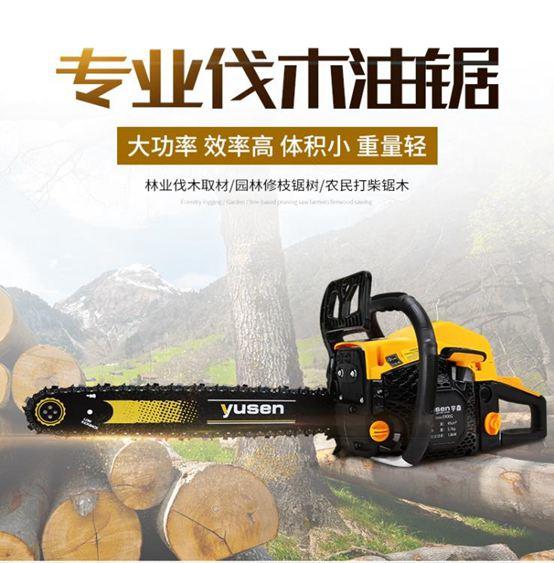 宇森油鋸5900G汽油鋸伐木鋸18寸汽油鏈鋸砍樹機正品大功率油鋸