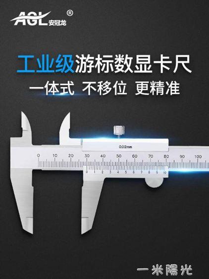安冠龍游標卡尺高精度電子數顯卡尺家用小型油標0-150-200-300mm 一米陽光