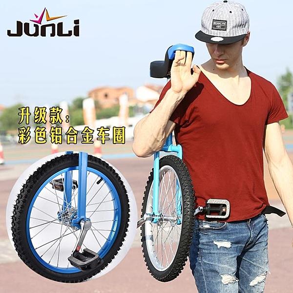 獨輪車平衡車彩圈輪子成人兒童單輪競技健身代步獨輪自行車 夏洛特 LX