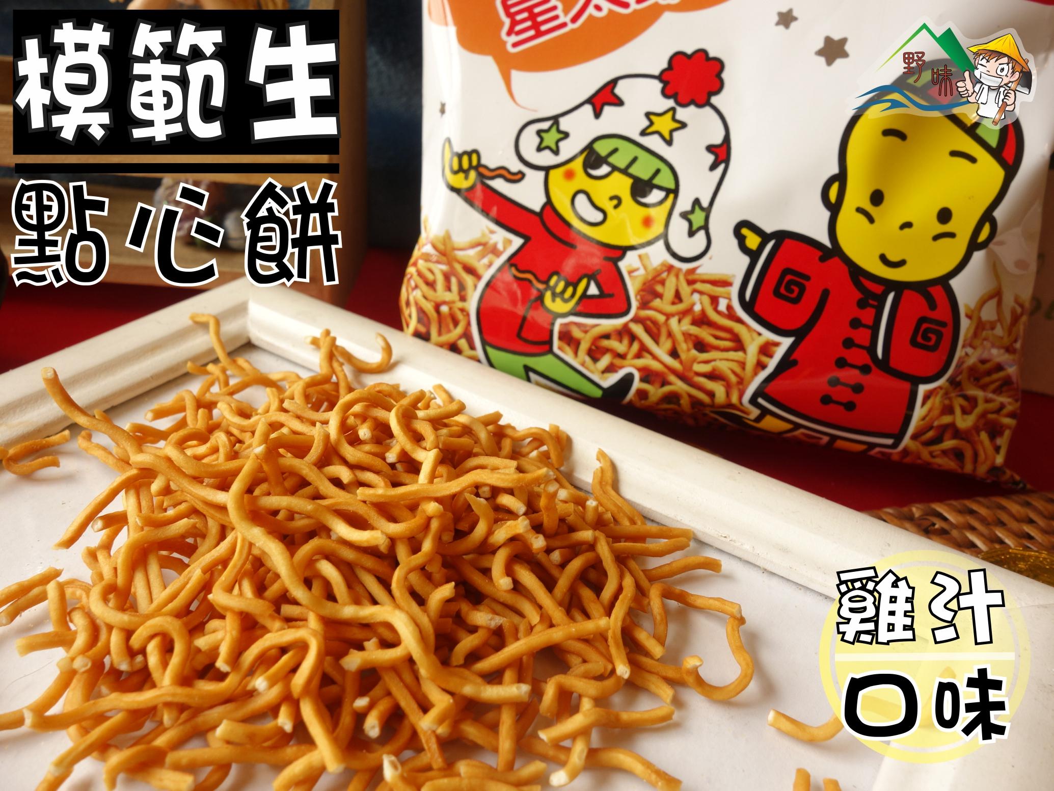 【野味食品】OYATSU 優雅食點心麵-雞汁口味(88g)(桃園實體店面出貨)模範生點心麵,模範生點心餅乾,雞汁麵