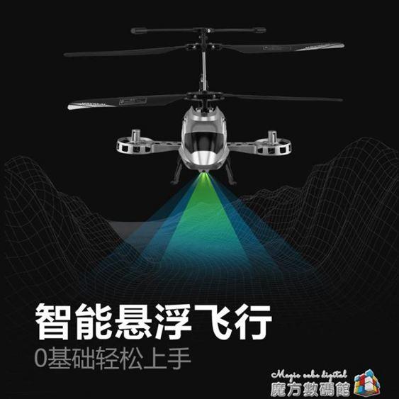 直升機遙控飛機耐摔充電動兒童男孩玩具防撞搖空航模型小無人機