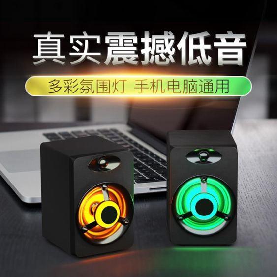 藍芽音響電腦臺式機迷你小音箱多媒體家用筆記本重低音USB供電