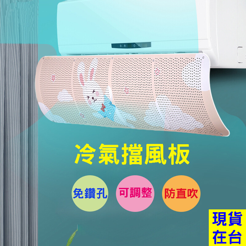 高品質冷氣檔風板 多款樣式 免打孔