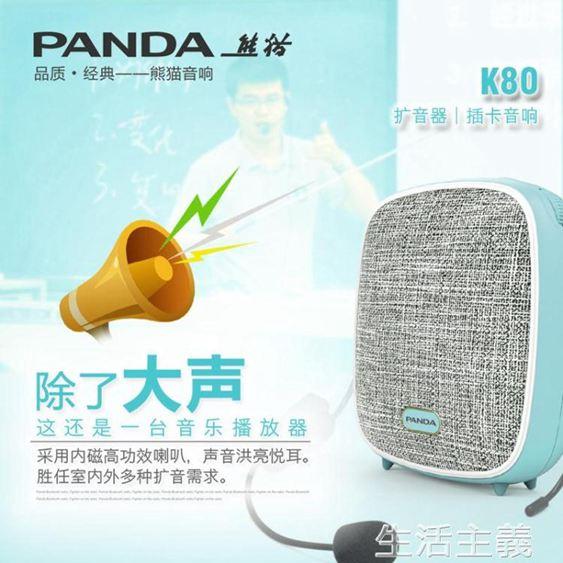 擴音器熊貓K80教師用擴音器小蜜蜂導游用老師講課專用上課寶喇叭腰掛式