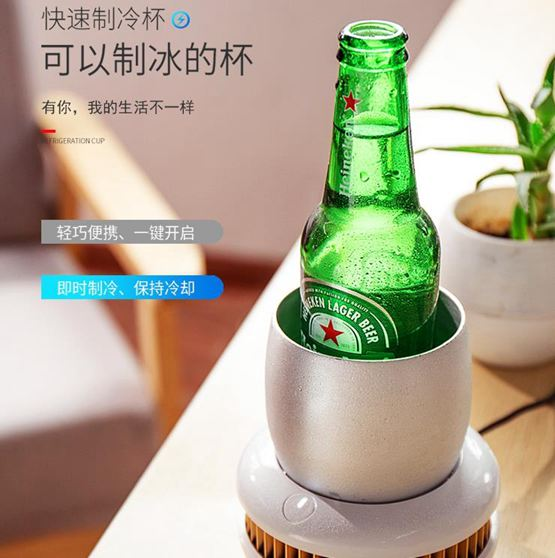 製冷杯快速製冷杯製冷機降溫啤酒冷飲保冷急速冷飲機車載可?式冰鎮神器