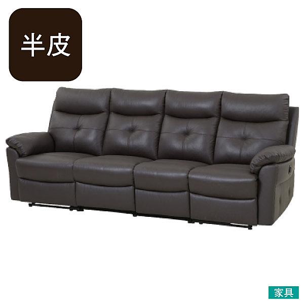 ◎半皮4人用電動可躺式沙發 MEGA DBR NITORI宜得利家居