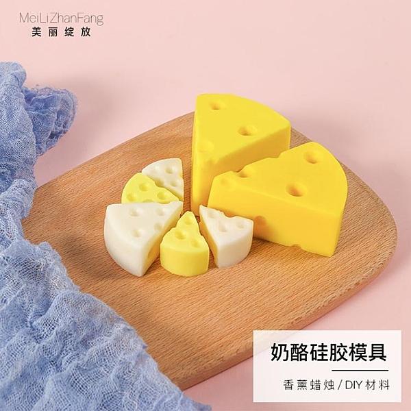 蠟燭模具 香薰蠟燭diy材料創意DIY迷你奶酪大奶酪手工製作仿真模具