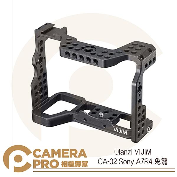 ◎相機專家◎ Ulanzi VIJIM CA-02 Sony A7R4 兔籠 支架 保護框 CA-A7R4 開年公司貨