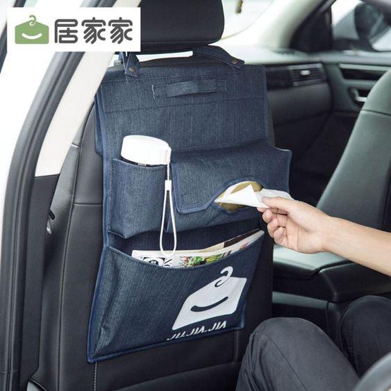 居家家汽車棉布椅背袋車載收納袋車內座椅多層掛袋多功能置物袋