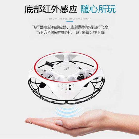 感應飛行器ufo迷你無人機小型智能感應四軸飛行器男孩耐摔兒童懸浮飛碟玩具