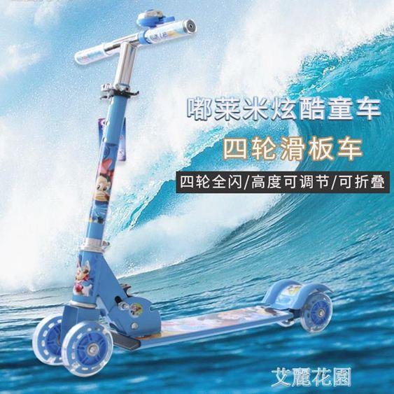 兒童滑板車閃光踏板車三輪四輪可折疊可升降2-7歲寶寶滑滑車加寬