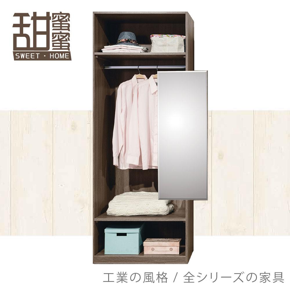《甜蜜蜜》維羅納2.5尺開放式衣櫃(含拉鏡)