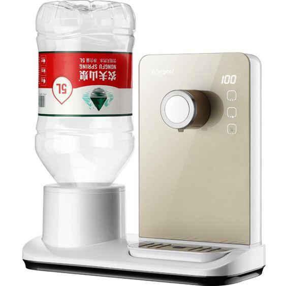 飲水機美國惠而浦即熱飲水機臺式小型茶吧機家用速熱迷你辦公室桌面立式