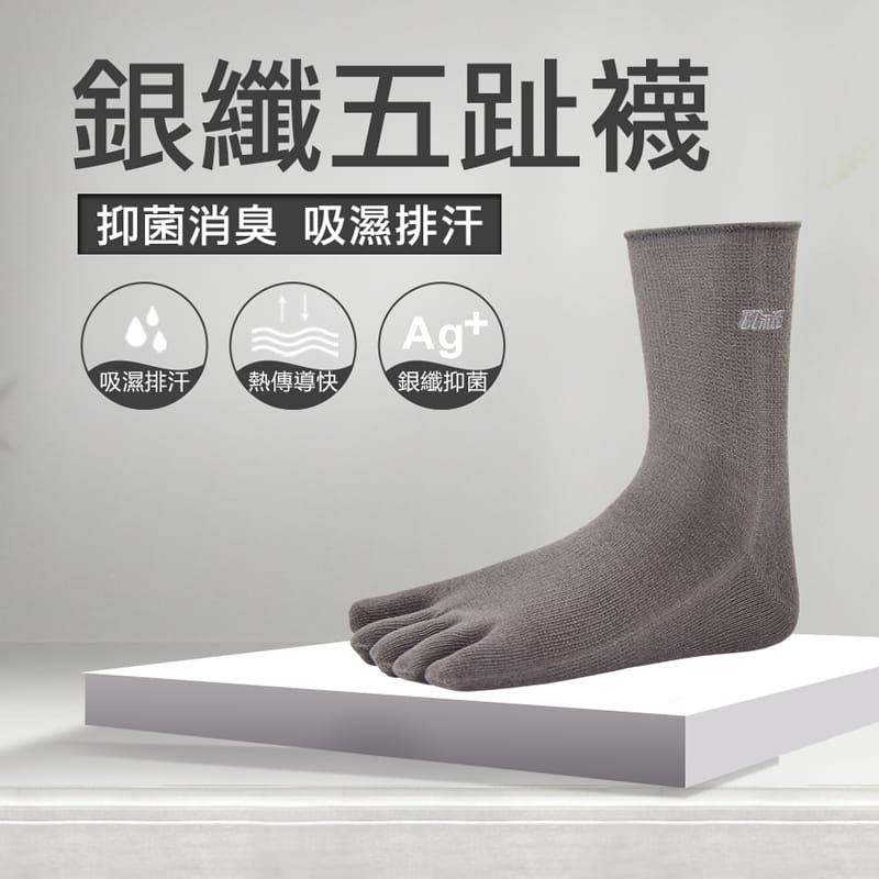 銀纖五趾襪(灰銀)