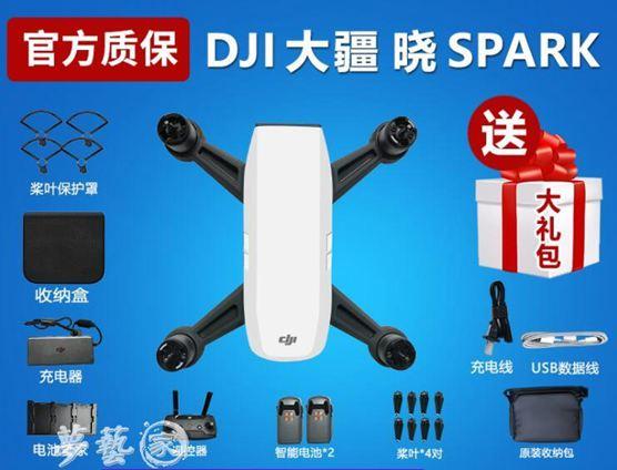 無人機DJI大疆曉SPARK迷你掌上智慧無人機高清
