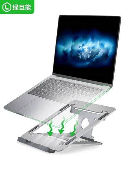 筆記本MacBook散熱器桌面鋁合金頸椎女底座聯想升降便攜式