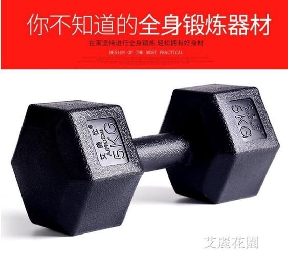 六角啞鈴男士練臂肌家用健身器材5kg10公斤15/20kg包膠啞鈴女一對