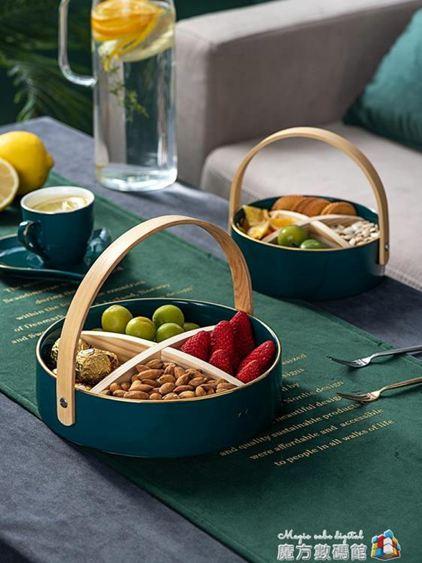 水果盤拼盤北歐風格現代客廳家用陶瓷創意帶提手分格干果盤零食盤