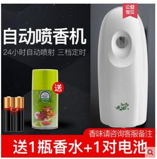 春之誼自動噴香機酒店家用香薰廁所除臭香水噴霧臥室空氣清新劑
