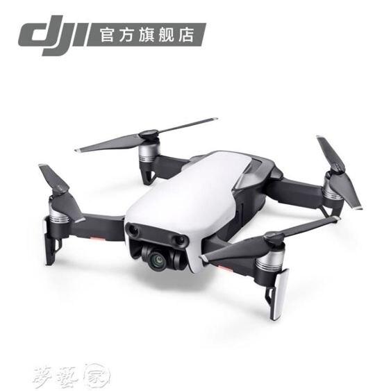 無人機DJI大疆禦MavicAir便攜可折疊4K無人機高清