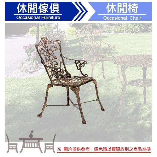 c.l居家生活館y279-2 花園鋁合金休閒椅(sw003/單台)