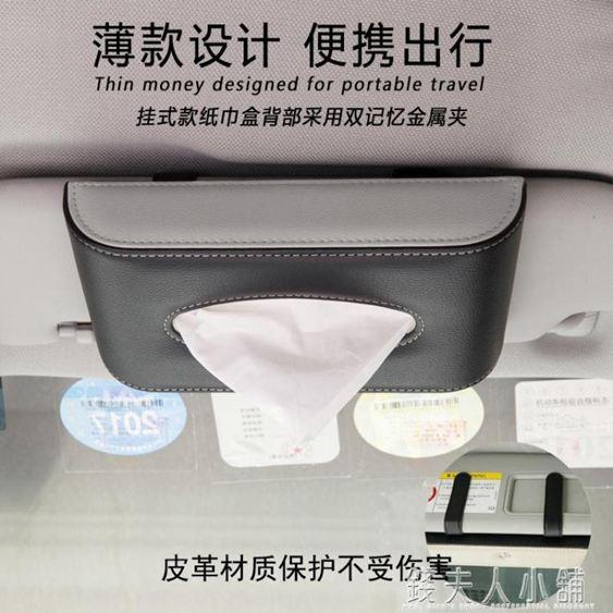 掛式車用紙巾盒汽車創意抽紙盒天窗車上遮陽板固定車內車載紙巾盒