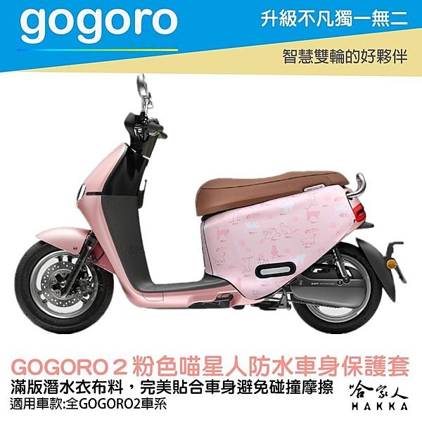 gogoro2 粉色喵星人 現貨 雙面設計 車身防刮套 潛水布 防刮套 保護套 貓咪 喵喵 車套 GOGORO 哈家人
