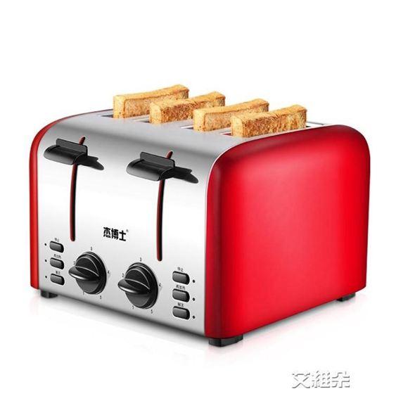 麵包機TR-2202烤面包機4片商用全自動土司多士爐家用早餐吐司機