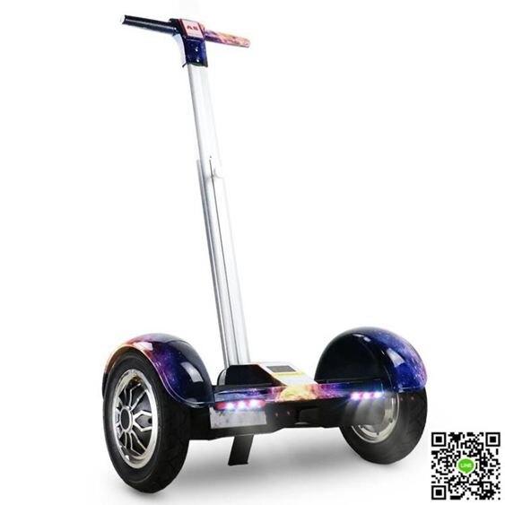 平衡車領奧10英寸成人電動平衡車兒童雙輪帶扶桿智慧體感思維代步車兩輪