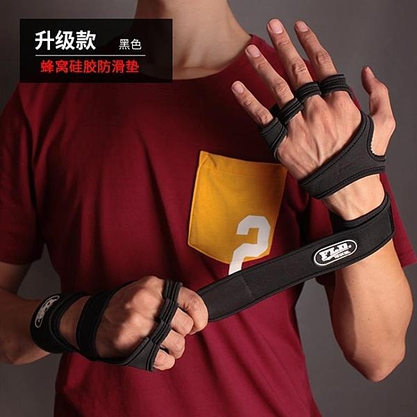護腕 健身護具舉重手套男女器械訓練薄款透氣護腕單杠止滑運動護手 【雙12購物節】