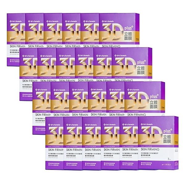《台塑生醫》Dr's Formula 3D立體極效緊緻面膜(7片裝)*24盒入