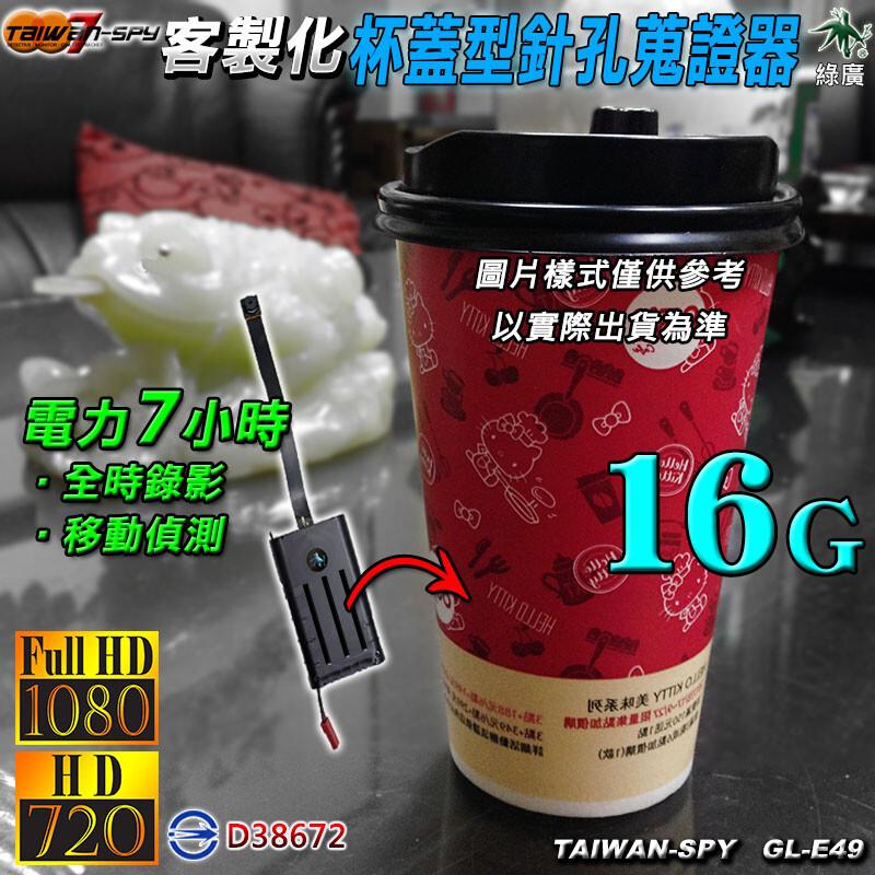 咖啡杯蓋型 針孔攝影機 客製化 wifi攝影機 針孔攝影機 fhd1080p gl-e49 16gb
