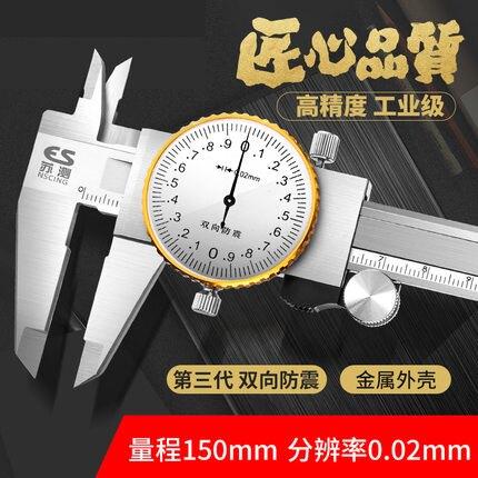 免運 蘇測帶表卡尺0-150mm高精度不銹鋼工業級油代表遊標卡尺