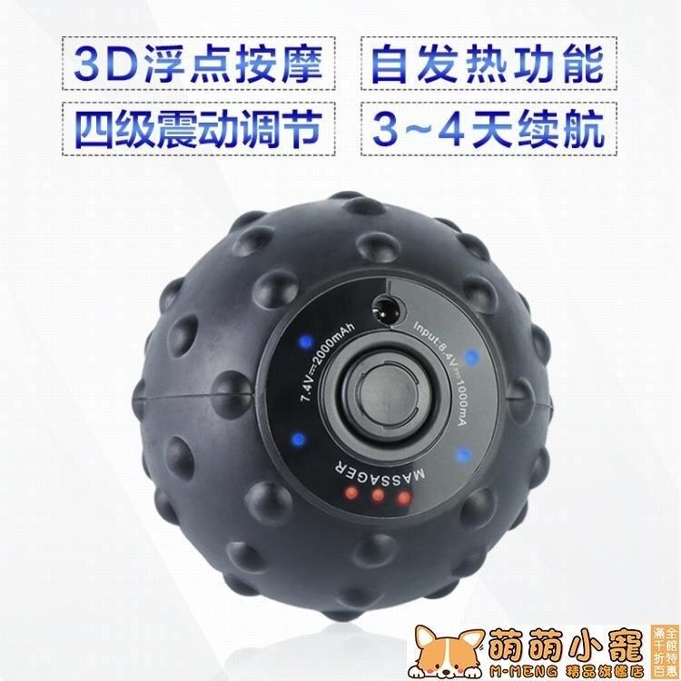 免運 電動按摩球筋膜球肌肉放松手球震動經膜球健身實心腳足底按摩器