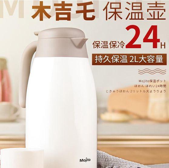 保溫壺日本mojito家用大容量便攜不銹鋼辦公室熱水瓶暖壺咖啡壺2L