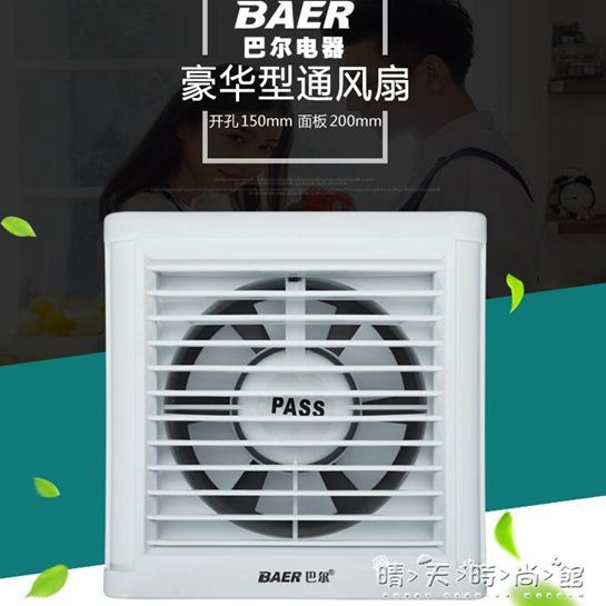 220V巴爾6寸風壓150mm排氣扇衛生間牆壁玻璃窗小型百葉式靜音防水換氣