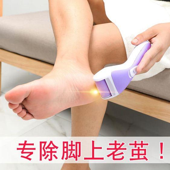磨腳器電動磨腳神器去死皮磨腳石搓腳后跟老繭修腳刀套裝美足工具修腳器