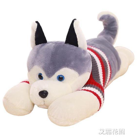 哈士奇公仔狗狗熊毛絨玩具布娃娃可愛玩偶睡覺抱枕生日禮物男女生
