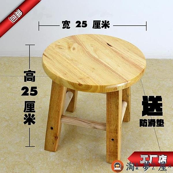 實木凳小板凳家用矮凳整裝小圓凳換鞋凳兒童木頭椅子【淘夢屋】