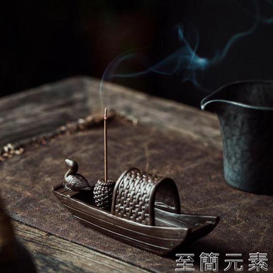 香盒宜興紫砂臥香盒家用室內檀香座茶道小船竹排焚香插沉香爐線香爐