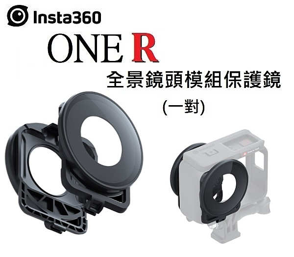 名揚數位 Insta360 ONE R 全景鏡頭保護鏡(一對) 防刮 公司貨 *需要搭配ONE R保護邊框使用*