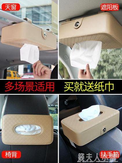 創意車載車用紙巾盒汽車內飾用品遮陽板掛式天窗椅背扶手箱抽紙盒