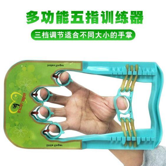 握力器五指器手部腕力訓練手指靈活鍛練手掌力度家用健身器材