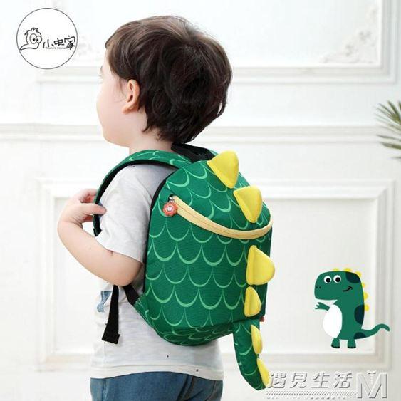 兒童書包幼兒園女1-3-5歲小寶寶雙肩包嬰幼兒防走失背包男孩可愛2