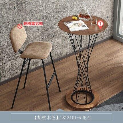 現代簡約家用小吧臺桌子客廳創意時尚吧臺桌椅組合 DF 尾牙年會禮物