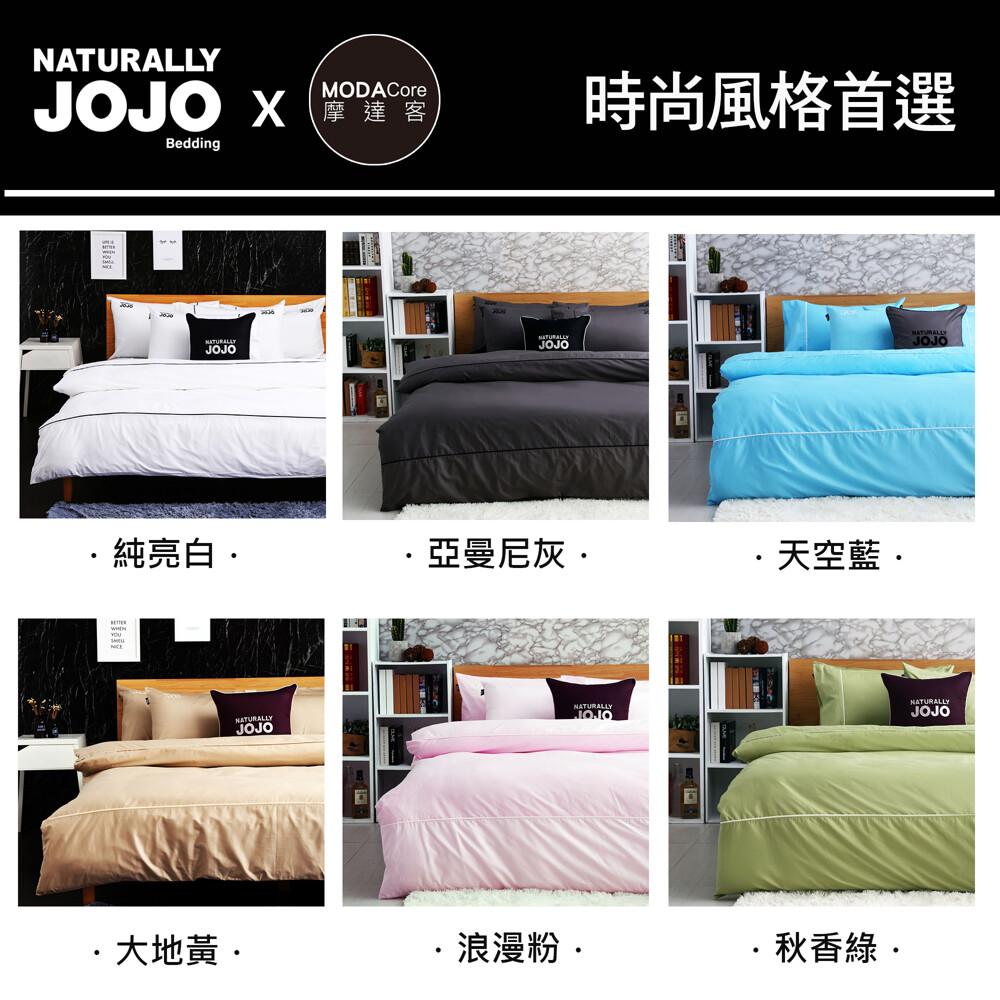 naturally jojo 摩達客推薦-素色精梳棉床包組-雙人特大6*7尺