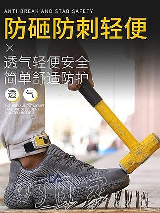 勞保鞋男士夏季透氣防臭輕便休閒鋼包頭防砸防刺穿焊工地工作安全 【快速出貨】