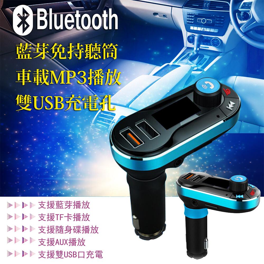 藍芽車載mp3播放 fm接收器